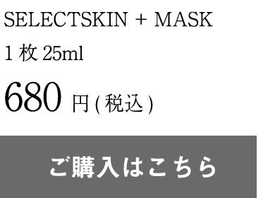 セレクトスキンマスク 1枚入