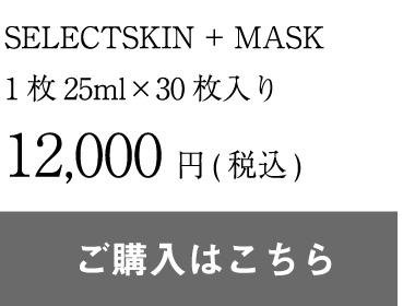 セレクトスキンマスク 30枚入