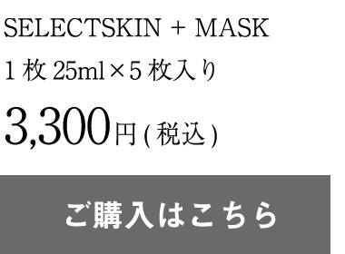 セレクトスキンマスク 5枚入